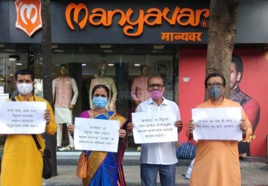 वाशी, नवी मुंबई येथील 'मान्यवर' शो रुम बाहेर हिंदुत्वनिष्ठ संघटनांची निदर्शने !